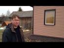 Отзыв об СТК Периметр Обшивка Дома сайдингом цокольные панели