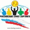 Российский Союз Хортинга