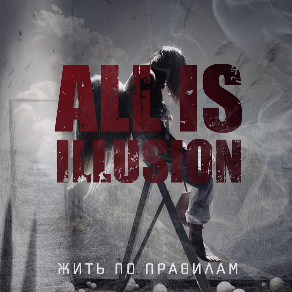 All is illusion - Жить По Правилам (2014)