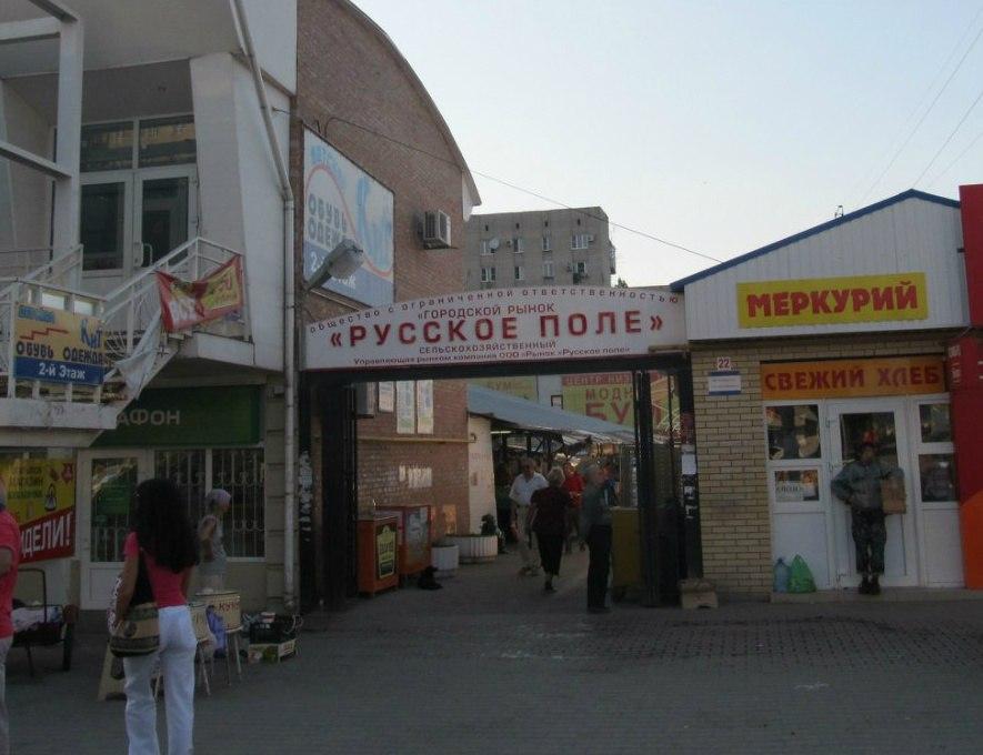 рынок Русское поле Таганрог
