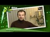 Поздравление от DJUICE и Славы Вакарчука с Новым 2011 годом!