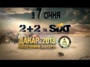 Телеканал 2+2. Дакар-2013: Дневники Дакара