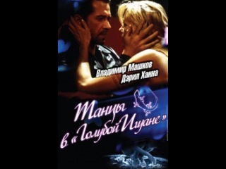 ФИЛЬМ «Танцы в Голубой игуане» 2000 / фильм про танцы (про стриптиз клуб,легкая  эротика 18+)