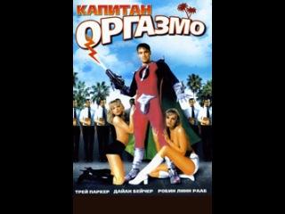 Фильм «Капитан Оргазмо» 1997