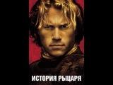 История рыцаряA Knight's Tale(2001)