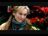 I See Me - Meryl Streep