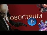 НОВОСТЯШИ 14(Gta 5 на PC, CoD: Black Ops 2, Wii U)