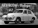 Автолегенды СССР - ГАЗ-М20В Победа - 2