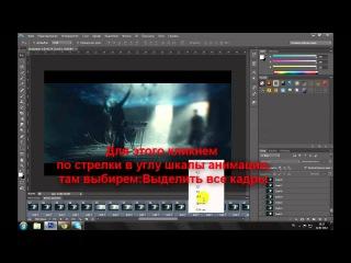 [FAQ]Как сделать анимацию из видео [HD]