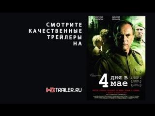 4 дня в мае. Русский трейлер  HD