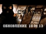 CS:GO Обновление за 10.01.13