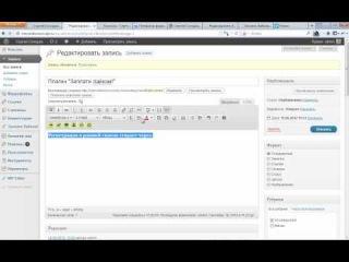Плагин для создания мини-сайтов на wordpress
