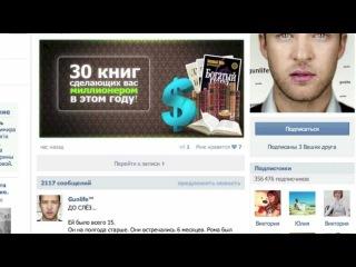[ВК-4] Меня КИНУЛИ. Реклама в контакте.