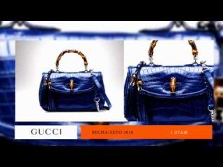 Новая коллекция сумок от Gucci!
