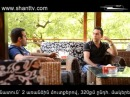 Qaghaqum / Кахакум / Քաղաքում - Episode 3 (03.10.2012)