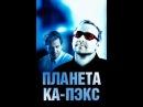 """Планета """"Ка-Пэкс"""" (2001)"""