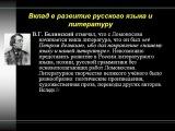Михаил Васильевич Ломоносов К 300-летию со дня рождения
