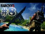 Кемперим со снайпой! (Far Cry 3) #8
