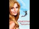 """Фильм """"Красотка и бродяга"""" (""""Ben Banks"""") - смотреть легально и бесплатно онлайн на MEGOGO.NET"""
