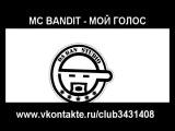 MC BANDIT - Мой голос [DA BAN STUDIO 2009]