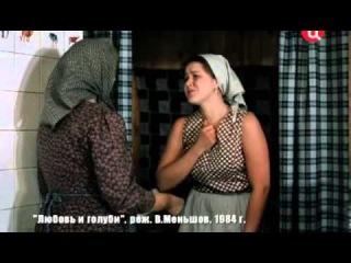 Тайны нашего советского кино Любовь и голуби.