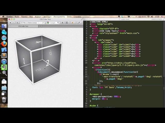 Sorax | Уроки по CSSCSS3. Трехмерный куб на CSS3