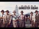 Охотники на гангстеров, 2013 - дублированный трейлер HD