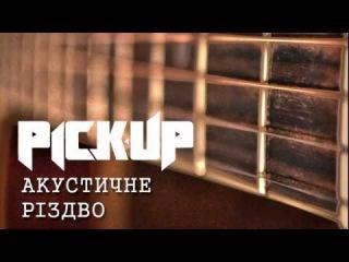 PICK-UP - Різдвяна Пісня (Акустика)
