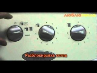 Панель управления газового котла Immergas Victrix 24/26