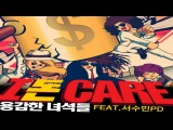 Brave Guys (용감한 녀석들) - I 돈 Care (feat. 서수민 PD)