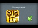 Temple run 2 для iOS - Обзор