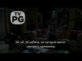 See Dad RunТелепапа сезон 1 серия 5 суб