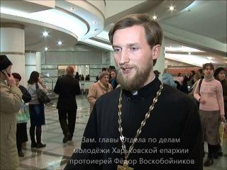 Неделя православного кино в Харькове