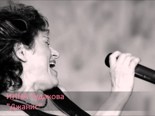 ИННА Тудакова -