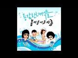 •Brave Guys (용감한 녀석들) - 봄 여름 여름 여름•