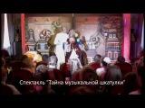 Олеся Яппарова АХ, ПАМПУШ песня из спектакля