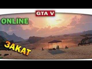 ч.05 Один день из жизни в GTA5 Online - Закат и море, под звуки из GTA Vice city