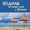"""Гостевой дом """"Зодиак""""   Отдых в Анапе   ✔"""