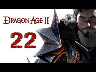 Dragon Age II #22 - ������������� ������, � ���� - ��� �����