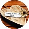 """Свадьба от проекта """"R17"""" г.Сургут, тел: 966-346"""