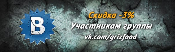 grizfood.ru/blog/14/