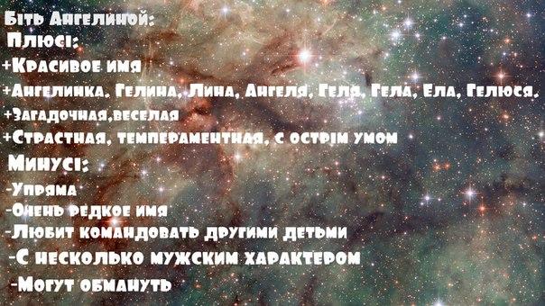 ангелина имена: