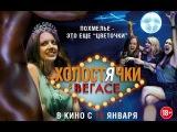 Холостячки в Вегасе (Best Night Ever)  Русский трейлер 2014