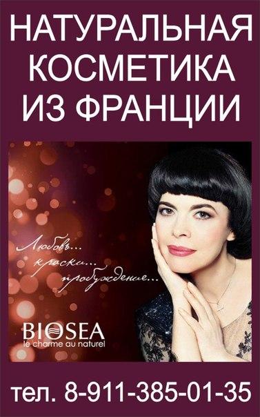 Натуральная косметика BIOSEA БИОСИ   ВКонтакте