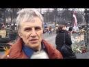 Міхаіл Жызьнеўскі на барыкадах у Кіеве РадыёСвабода