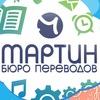 "Бюро переводов ""Мартин"""