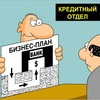 Бизнес планы Пермь под заказ