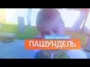 Трейлер фильма ОДИННАДЦАТИЛЕТНИЙ АГЕНТ