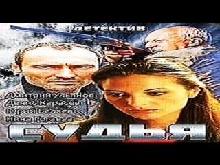 Судья 2014 Россия Криминал Мелодрамы Российские фильмы Русские боевики