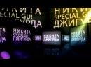 Mosca Bar special guest НИКИТА ДЖИГУРДА N`RouteTV